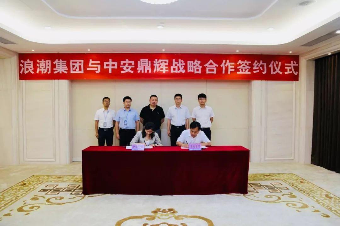 中安鼎辉_中安鼎辉与浪潮签署战略合作协议_北京中安鼎辉科技有限公司